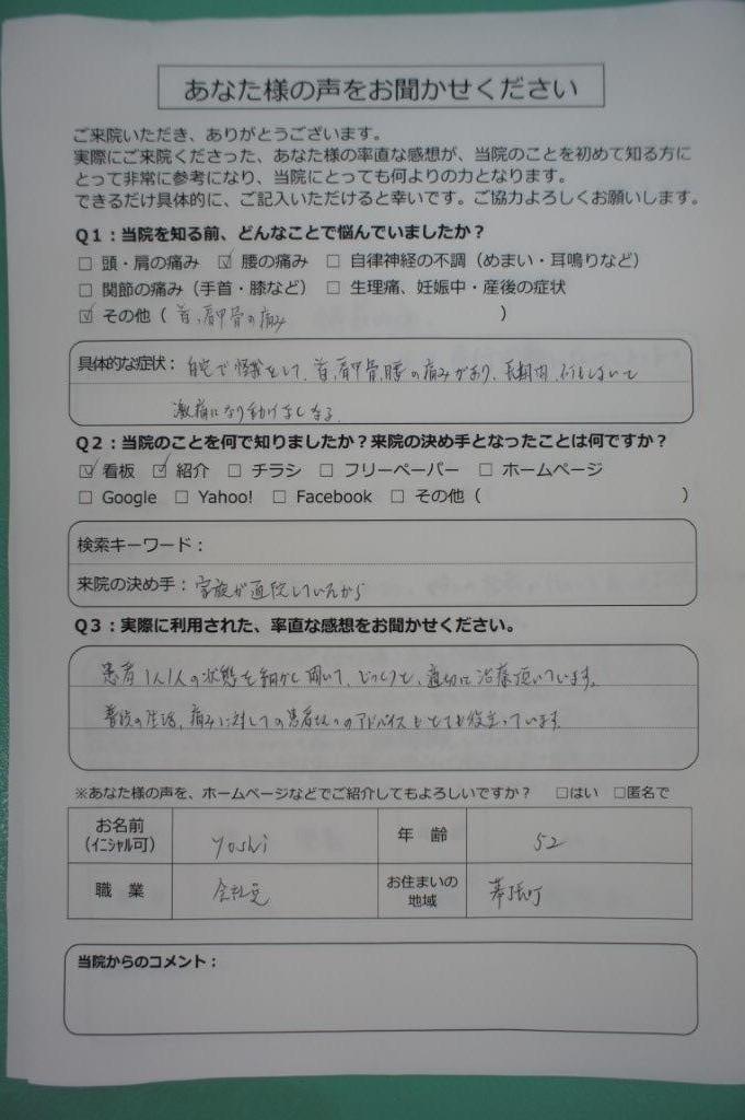 千葉市花見川区幕張町 会社員 50代 yoshi 様