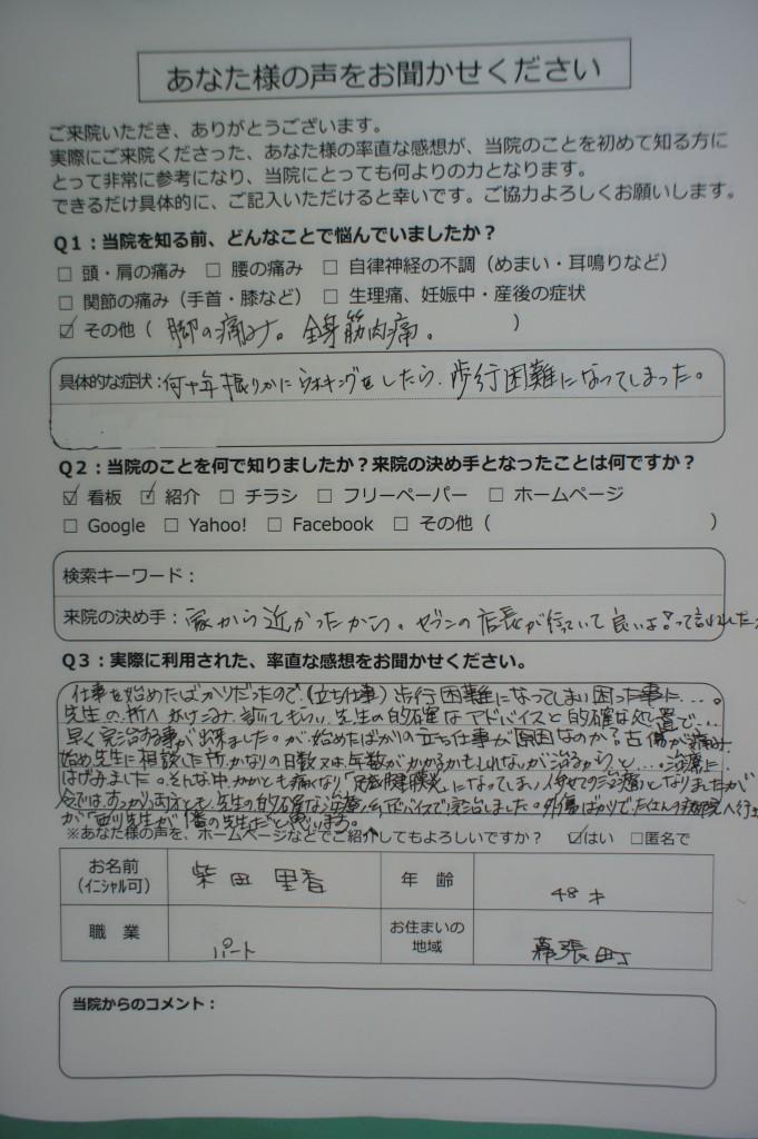 千葉市花見川区幕張町 パート 48歳 柴田里香 様