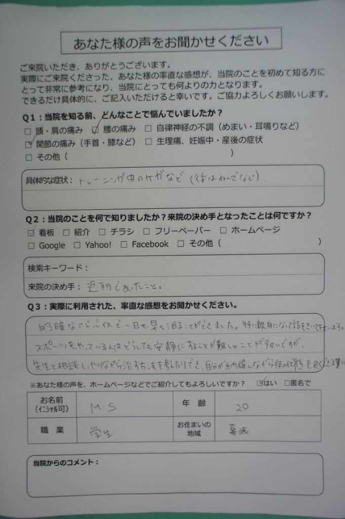 千葉市花見川区幕張町 学生 20代 M.S 様