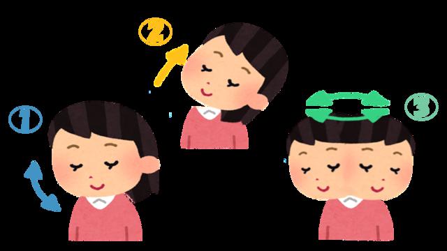 首の運動をしている女性のイラスト
