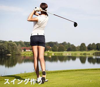 女性ゴルフスイング